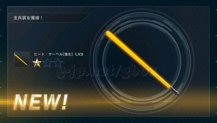 ヒート・サーベル 強化 LV3