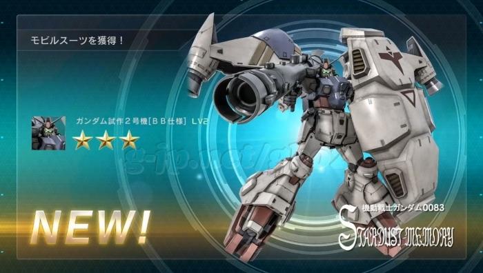 ガンダム試作2号機 BB仕様 LV2 cost600 (★3MS確定分)