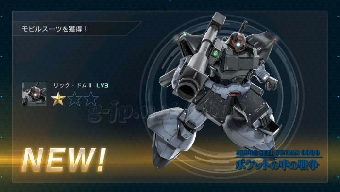 リック・ドムII LV3