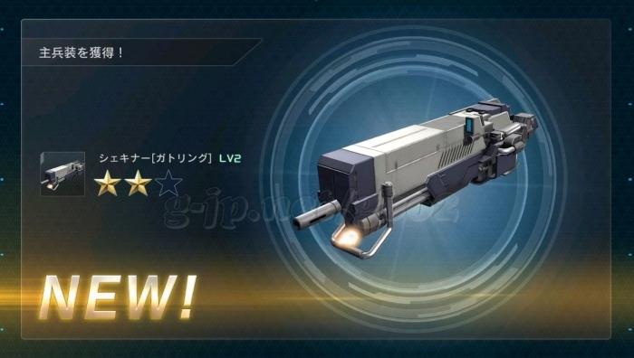 シェキナー ガトリング LV2 (STEP1)