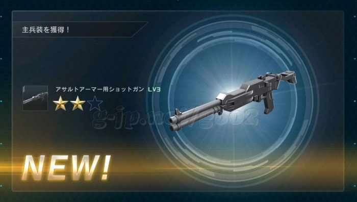 アサルトアーマー用ショットガン LV3 (STEP2)