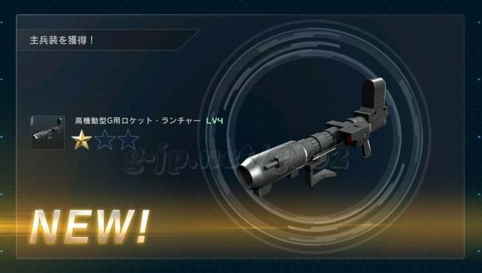 高機動G用ロケット・ランチャー LV4 (STEP1)