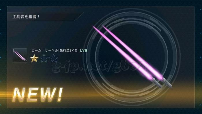 ビーム・サーベル 先行型×2 LV3 (STEP2)