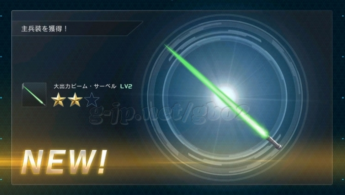 大出力ビーム・サーベル LV2 (STEP3)