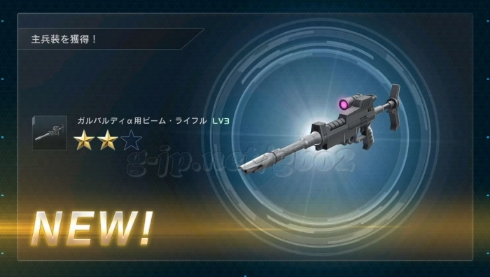 ガルバルディα用ビーム・ライフル LV3