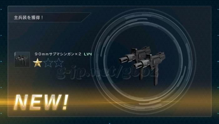 90mmサブマシンガン×2 LV4