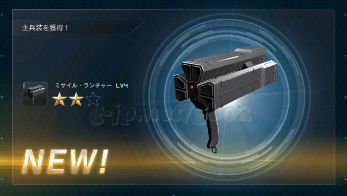 ミサイル・ランチャー LV4