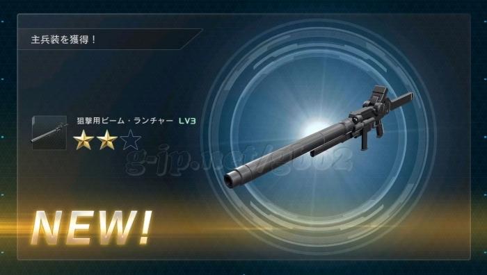 狙撃用ビーム・ランチャー LV3 (STEP2)