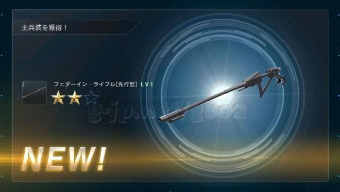 フェダーイン・ライフル 先行型 LV1 (STEP2)