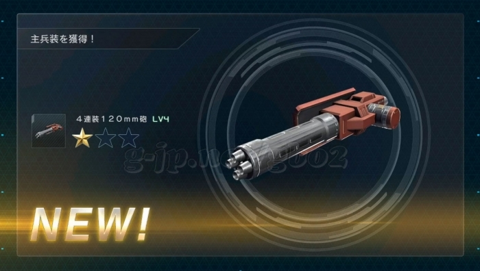 4連装120mm砲 LV4 (STEP1)