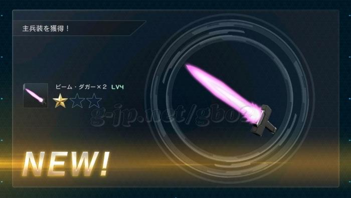 ビーム・ダガー×2 LV4 (STEP1)