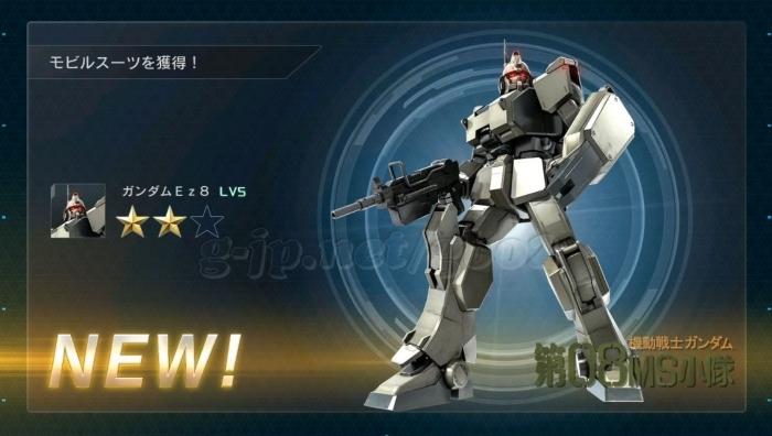 ガンダムEz8 LV5 cost550 (STEP1)