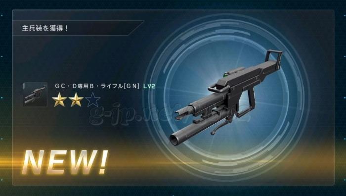 GC・D専用B・ライフル LV2 (STEP2)