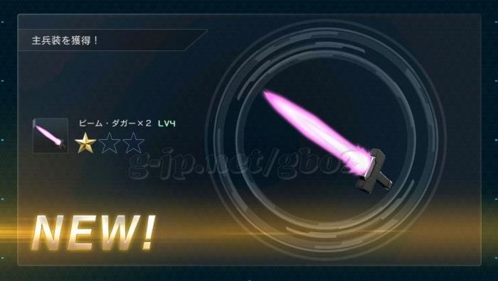 ビーム・ダガー×2 LV4 (STEP2)