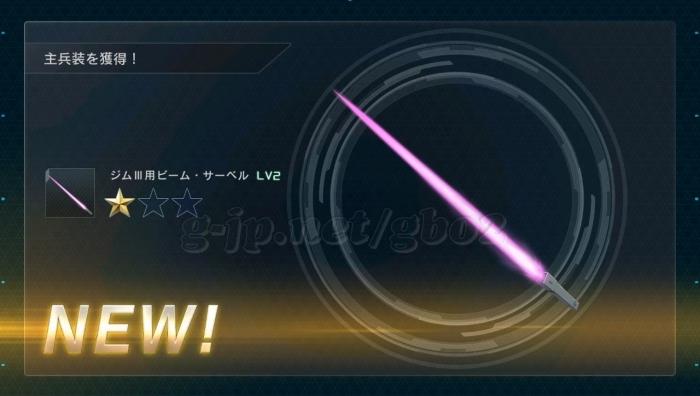ジムIII用ビーム・サーベル LV2