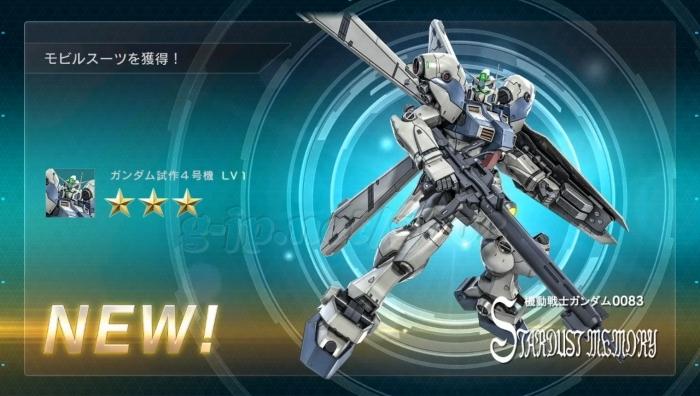 ガンダム試作4号機 LV1 cost550(★3確定枠)