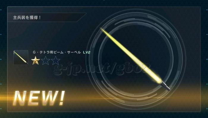 G・テトラ用ビーム・サーベル LV2