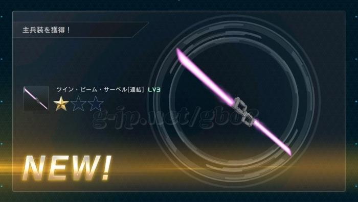 ツイン・ビーム・サーベル 連結 LV3