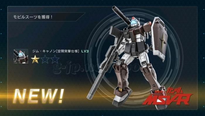 ジム・キャノン 空間突撃仕様 LV3