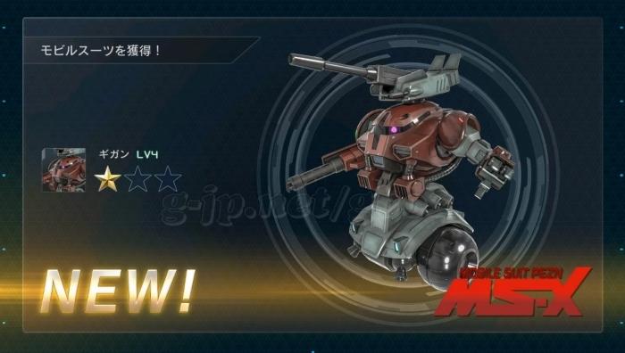 ギガン LV4