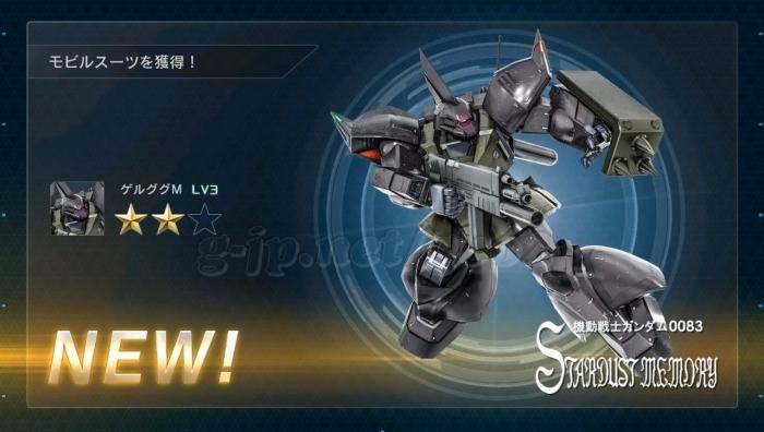 ゲルググM LV3 cost500