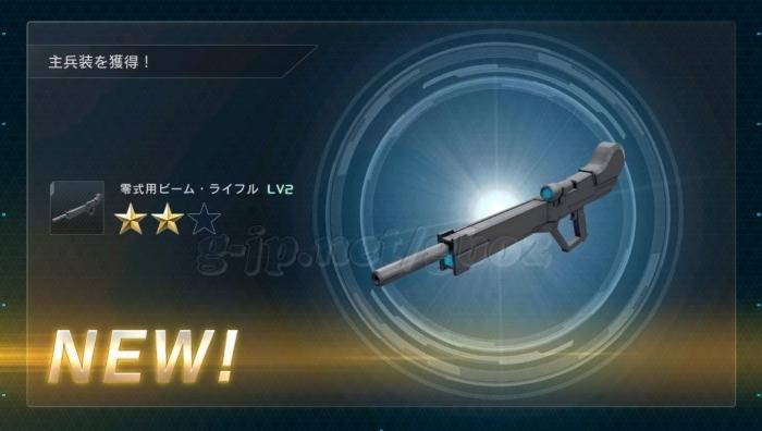 零式用ビーム・ライフル LV2