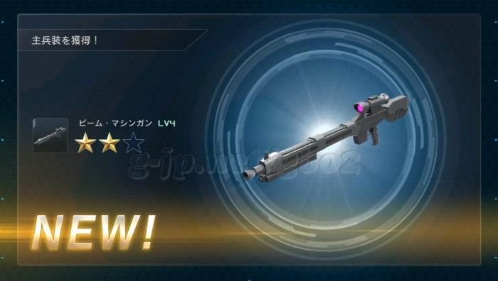 ビーム・マシンガン LV4