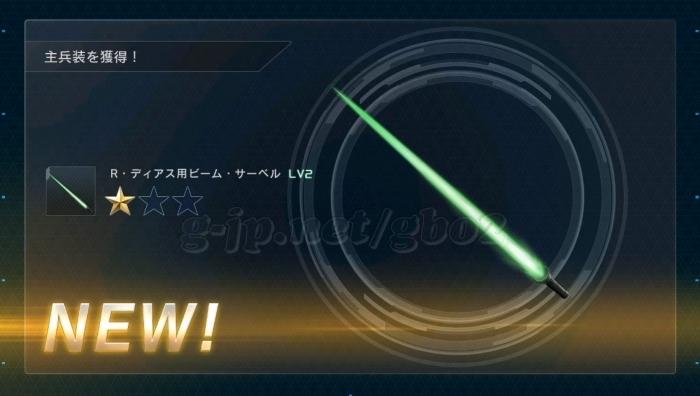 R・ディアス用ビーム・サーベル LV2