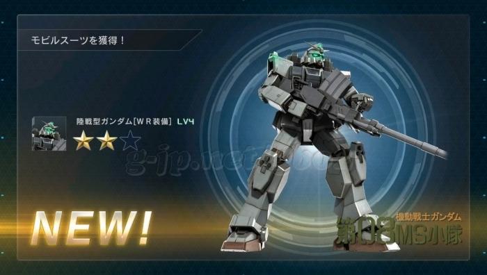 陸戦型ガンダム WR装備 LV4 cost450