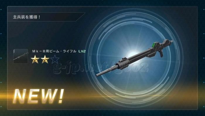 Mk-III用ビーム・ライフル LV2