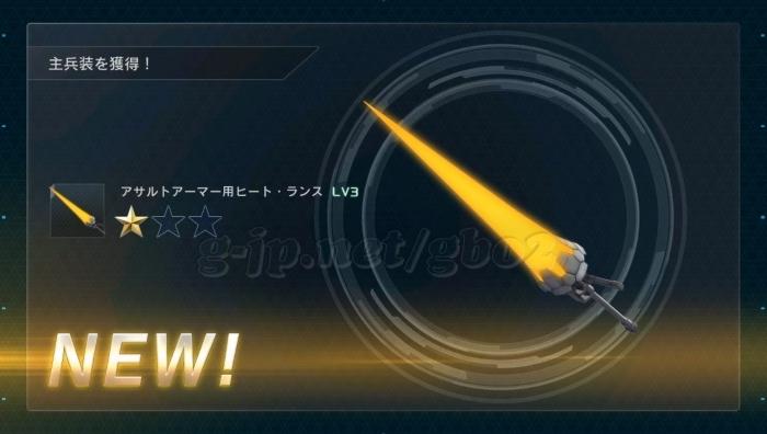 アサルトアーマー用ヒート・ランス LV3