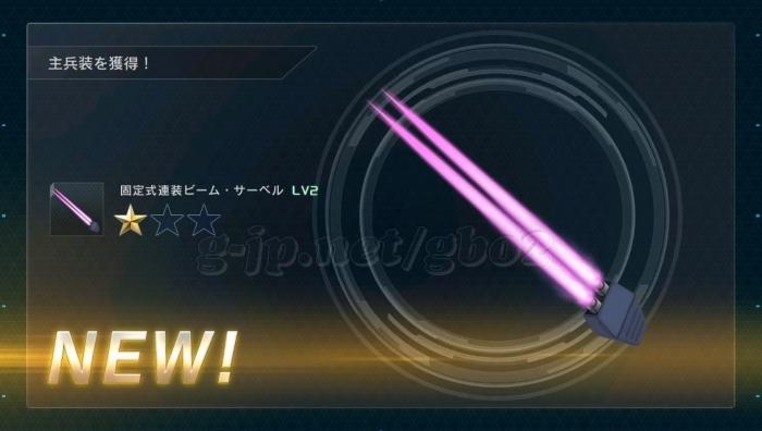 固定式連装ビーム・サーベル LV2