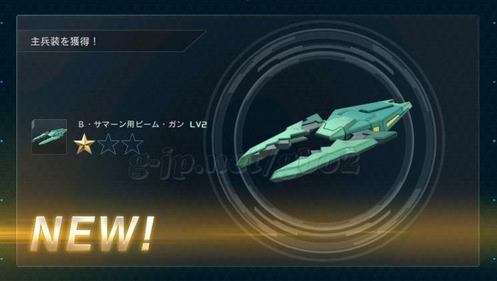 B・サマーン用ビーム・ガン LV2
