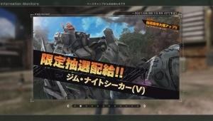 限定抽選配給!! ★★ ジム・ナイトシーカー(V) LV3 強襲機 コスト600