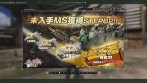 STEP UP第2弾:未所有MSが獲得できる・4STEP 3段★2機&4段★3確定 春のバトオペ祭り2021④