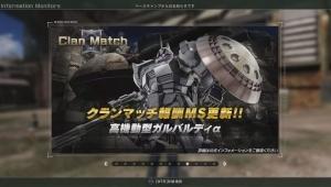 クランマッチ報酬 ★★ 高機動型ガルバルディα LV1 強襲機 コスト450