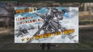★★★ 零式弐型(AR) LV1~2 支援機 コスト550~
