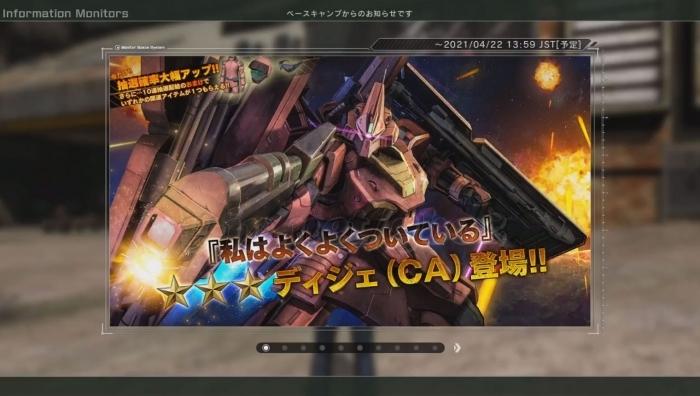 ★★★ ディジェ(CA) LV1 強襲機 コスト650