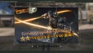 ★★ ペイルライダー(VG) LV1~2 汎用機 コスト450~