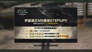 ②宇宙適正MS獲得STEP UP!!抽選配給 ~P.M.U.主催「星一号作戦」~
