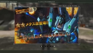 ★★ メタス改 LV1~2 支援機 コスト600~