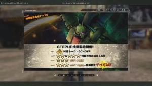 STEP UP抽選配給 ★★★ ザクⅢ改 LV1 強襲機 コスト650