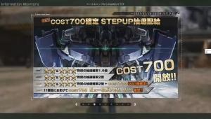 第1弾 COST700確定STEP UP抽選配給 [Ex-Sガンダム確定]