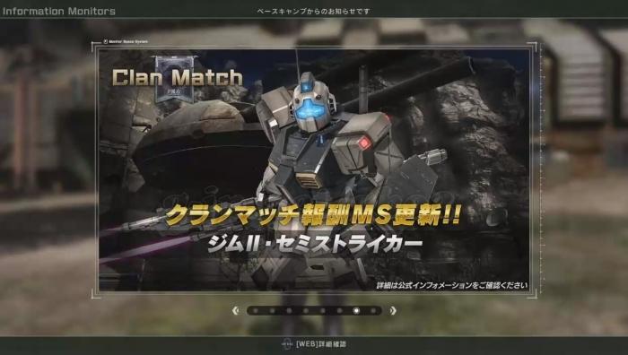 ★★ ジムⅡ・セミストライカー 強襲機 コスト400 [クランマッチ報酬]