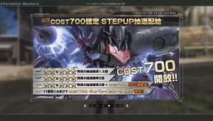 第2弾 COST700確定STEP UP抽選配給 [キュベレイMk-II LV2 確定]
