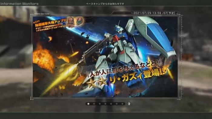 ★★ リ・ガズィ LV1~2 強襲機 コスト550~