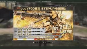 第3弾 COST700確定STEP UP抽選配給 [フルアーマー百式改 LV2 確定]