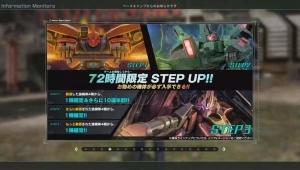 特別STEP UP 第1弾+:72時間限定・厳選機体が必ずもらえる [3周年大感謝祭④]