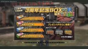 3周年記念BOX① 感謝の「39トークン」プレゼント [3周年大感謝祭⑤]