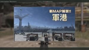 「軍港」地上 新MAP実装